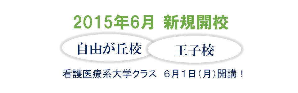 2015.6新規開校