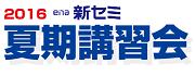 夏2016ロゴ