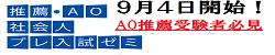 推AOタイトル2