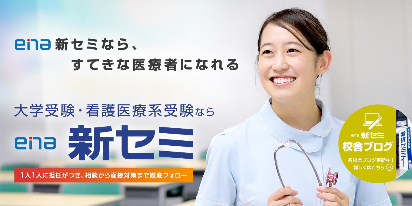 ena新セミなら、すてきな医療者になれる