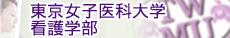 東京女子医科大学看護学部