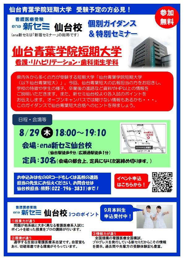 仙台青葉学院