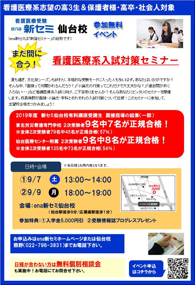 仙台9月イベント (1)