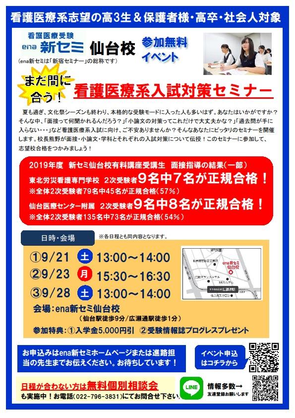 9月仙台イベント