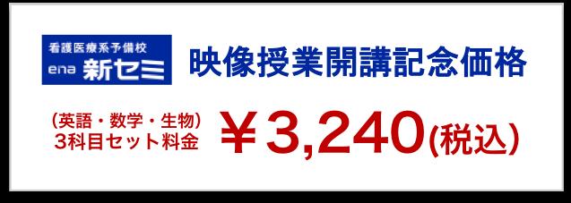 映像授業開講記念価格 (英語・数学・生物) 3科目セット料金 ¥3,000(税抜)
