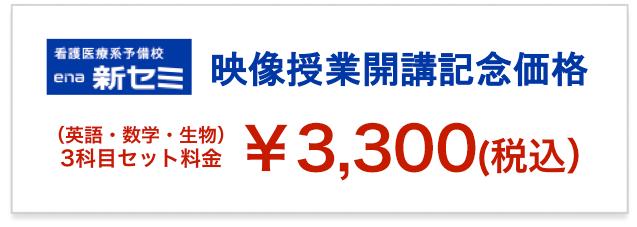 映像授業開講記念価格 (英語・数学・生物) 3科目セット料金 ¥3,300(税込)