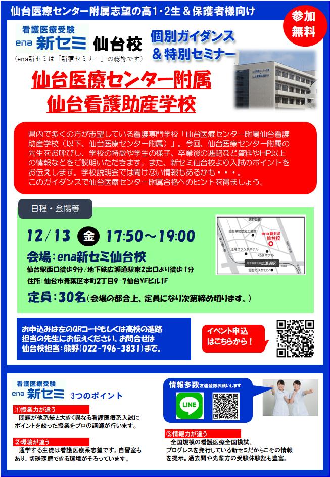 医療センターガイダンス (1)