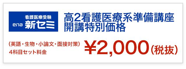 高2看護医療系準備講座開講特別価格 (英語・生物・小論文・面接対策)4科目セット料金 ¥2,000(税抜)