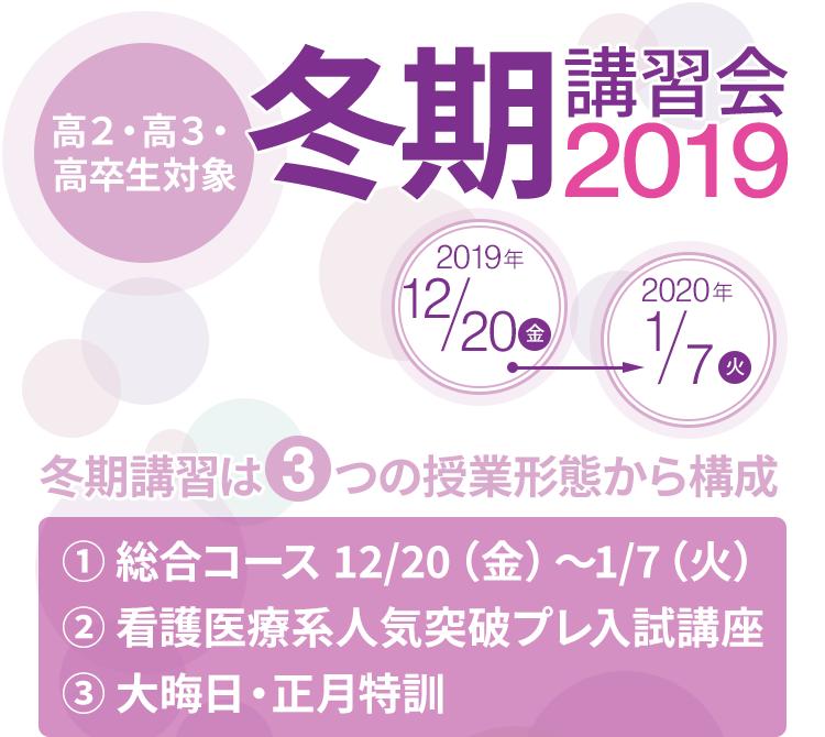 【高2・高3・高卒生対象】冬期講習会2019