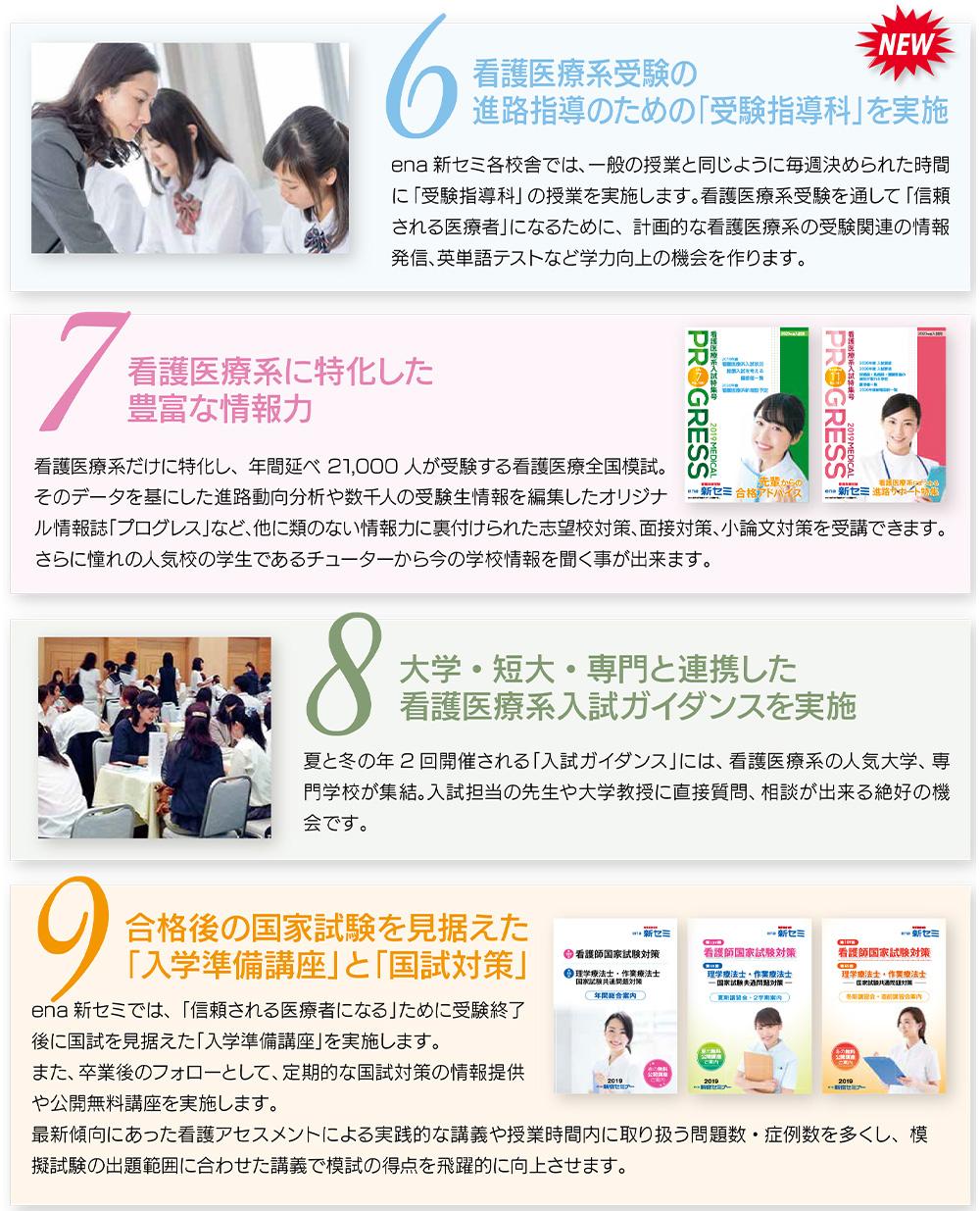 9つの特徴