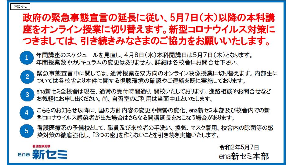 緊急事態宣言オンライン開講のお知らせ20200507(2)
