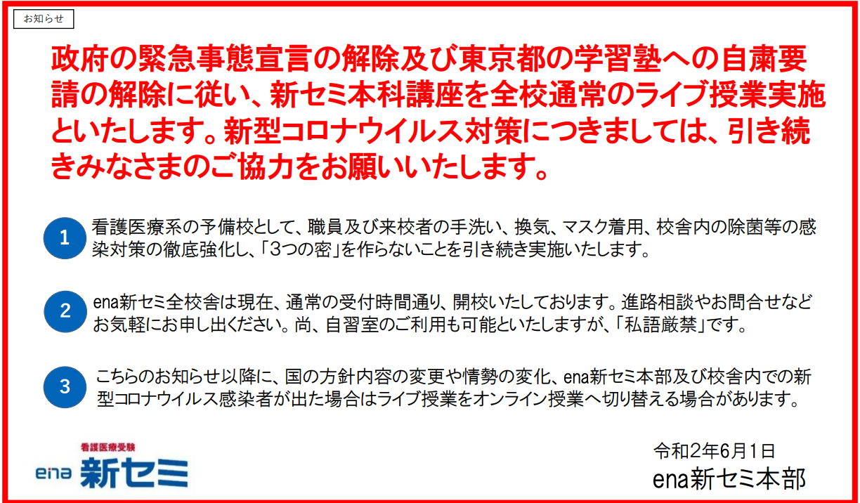 info_shinsemi_20200602